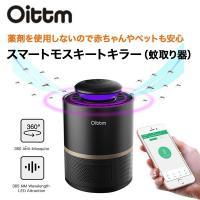 ■薬剤を使用しないスマホで操作可能なスマートモスキートキラー(蚊取り器)  【Amazon Echo...