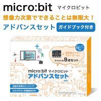 子供 プログラミング教材 micro:bit(マイクロビット) アドバンスセット キット STEM教育 マイコンボード