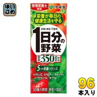 伊藤園 1日分の野菜 200ml 紙パック 96本 (24本入×4 まとめ買い) 野菜ジュース