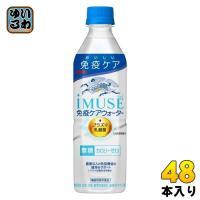 イミューズ iMUSE 水 プラズマ乳酸菌 500ml ペットボトル 48本 (24本入×2 まとめ買い) キリン