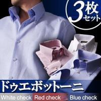 ドゥエボットーニ ボタンダウンシャツ3枚セット カラー(ホワイト・レッド・ブルーチェック) 【Giorno ジョルノ BType】
