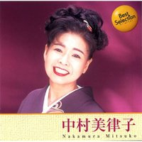 中村美律子  (CD)12CD-1125-KEEP|softya2