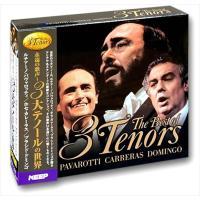 永遠の歌声〜3大テノールの世界 CD3枚組 (CD) 3CD-326|softya2