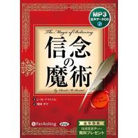 信念の魔術 / C.M.ブリストル/関岡 孝平(オーディオブックCD) 9784775983560-PAN|softya2