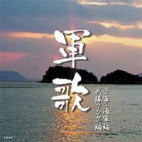 決定版 日本軍歌 空軍・海軍・兵隊ソング編 (CD) APX-012|softya2