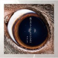 (おまけ付)負け犬にアンコールはいらない (通常版) / ヨルシカ (CD) DUED1243-TOW|softya2
