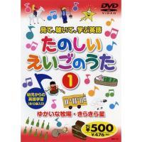 見て、聴いて、学ぶ英語『たのしいえいごのうた1』 (DVD) KID-1601(62)|softya2