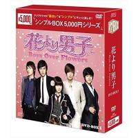 花より男子~Boys Over Flowers DVD-BOX1 (シンプルBOXシリーズ) OPSDC162-SPO|softya2