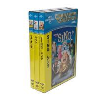 ミニオン SING ペット (3枚組DVDセット) SET-37-SING3-HPM|softya2