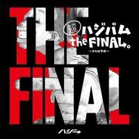 (おまけ付)超ハジバム the FINAL。〜さらば平成〜(通常盤) / ハジ→ (CD) UPCH20502-SK softya2