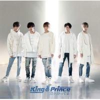 (おまけ付)2019.04.03発売 君を待ってる(初回限定盤A) / King & Prince キンプリ キング アンド プリンス (SingleCD+DVD) UPCJ9005-SK|softya2