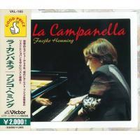 ラ・カンパネラ フジコ・ヘミング / フジ子・ヘミング(CD) VAL-165-ON