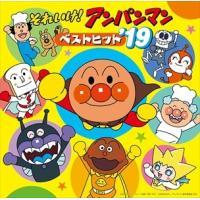 (おまけ付)それいけ!アンパンマン ベストヒット'19 / アニメ (CD) VPCG83532-SK|softya2