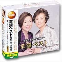 由紀さおり 安田祥子 童謡ベスト (2CD) WCD-611|softya2