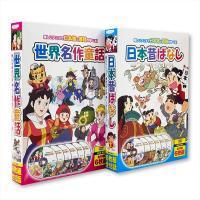 日本昔ばなし 世界名作童話 セット DVD12枚組 (DVD) 6KID-2001〜6KID-2002|softya