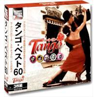 タンゴ ベスト / オムニバス (3CD) 3ULT-010-ARC|softya