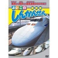 よいこのしんかんせん(新幹線) (DVD) ABX-301|softya