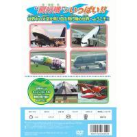 よいこのひこうき(飛行機) (DVD) ABX-302|softya|02
