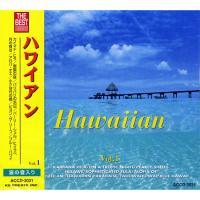 夏に似合うのは、やはりハワイアン・ミュージック。ハワイアンの名曲をセレクトしたベスト第1集。波の音入...