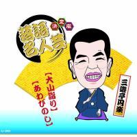 <仕様> 1CD <収録予定曲> 1. 大山詣り (30分29秒) 2. あわびのし (29分55秒...