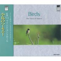 小鳥のハーモニー マインド・コントロール ストレスを解消して心を元気にするために(CD) AND-10001 softya