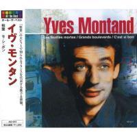 「枯葉」の大ヒットで知られるフランスを代表する歌手&俳優。 1. 枯葉 2. グラン・ブールヴァール...