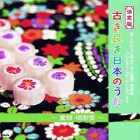 誰しもの心に残る日本の童謡・叙情歌、 心のふるさとがここにあります。   <収録曲> 1.赤とんぼ ...