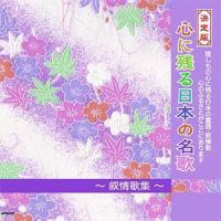 誰しもの心に残る日本の童謡・叙情歌、 心のふるさとがここにあります。  <収録曲> 1.うみメドレー...