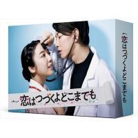 恋はつづくよどこまでも Blu-ray BOX / (Blu-ray) ASBDP1242-AZ (予約特典なし)