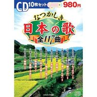 全117曲を収録したCD10枚組ボックス! 古き良き、日本人のこころの歌大全集  <収録内容> ●こ...
