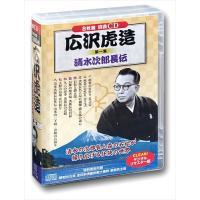 広沢虎造 1 浪曲 清水次郎長伝(8枚組CD) BCD-019-CM|softya