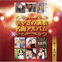 演歌界期待のニュー・ジェネレーション、門倉有希やジェロをはじめ、昭和を彩った殿さまキングスや西川峰子...
