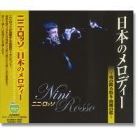 ニニ・ロッソ 日本のメロディー ベストヒット~雪の降る街を 同期の桜 (CD) BHST-130
