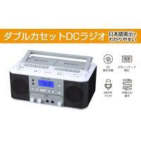 ダブルカセットDCラジオ カセット録音 CDプレーヤー CCR-17W-PIF softya 02