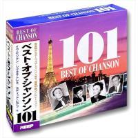 黄金期からヌーヴェル・シャンソンまで、豪華101曲コンピレーション!  <収録曲> Disc1:LE...