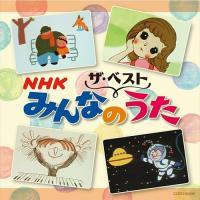 (おまけ付)ザ・ベスト NHKみんなのうた / オムニバス (CD) COCN60006-SK
