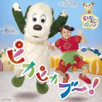 (おまけ付)2020.03.04発売 (CD) NHK いないいないばあっ! ピカピカブ~! / キッズ (CD) COCX41068-SK