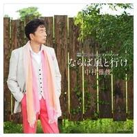 <収録予定曲> (CD) 1. ならば風と行け (作詞:松井五郎 作曲:都志見隆 編曲:大森俊之) ...