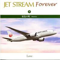 JET STREAM FOREVER(9)「原色の街」/ジェットストリーム (CD) CRCI-20659