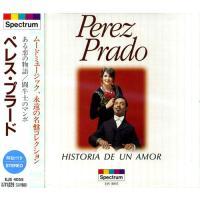 マンボの王様 ペレス・プラードのラテン・ベスト・セレクション! マンボの生みの親は、このアルバムで絢...