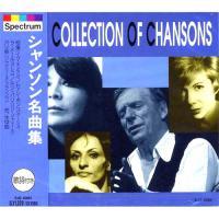 古き良きパリの息吹を感じるシャンソン名曲集!  イヴ・モンタン「枯葉」、ジャクリーヌ・フランソワ「パ...