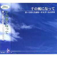 千の風になって 想いを綴る名曲集〜オルゴールの世界 CD FX-143 softya