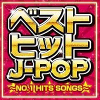 (おまけ付)BEST HITS J-POP / オムニバス (CD) GRVY-177-SK|softya