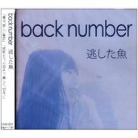 (おまけ付)逃した魚 / back number バックナンバー (CD)IDSM1-TOW