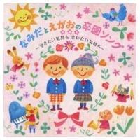 (おまけ付)なみだとえがおの卒園ソングベスト 〜泣きたい気持ち笑いたい気持ち /ちきゅうのシンフォニー〜 (CD) KICG-392|softya