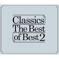 バッハ、モーツァルト、ベートーベン、ワーグナー、チャイコフスキーなどのクラシックの名曲を編集した究極...