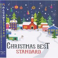 誰もが知っているクリスマスソングをシナトラやサッチモなどが歌うスタンダードベスト !!  誰もがうき...