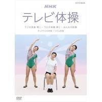NHKテレビ体操~ラジオ体操 第1/ラジオ体操 第2/みんなの体操/オリジナルの体操~ /  (DVD) NSDS-23212-NHK