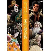 人形浄瑠璃文楽名演集 国性爺合戦 /  (DVD) NSDS-23495-NHK