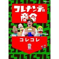 コレナンデ商会 コレコレ /  (DVD) NSDS-23502-NHK